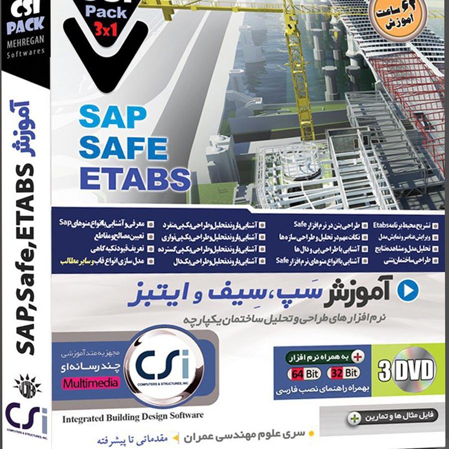 خرید آموزش جامع SAFE SAP ETABS