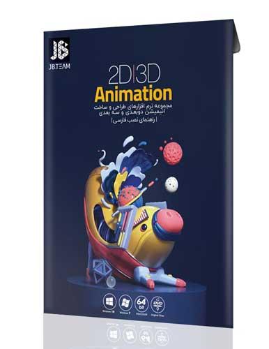 نرم افزار انیمیشن Animation 2D 3D