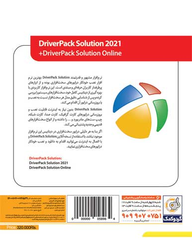 نرم افزار DriverPack Solution به همراه DriverPack Solution Online نشر گردو