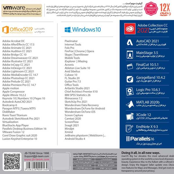 مجموعه پکیج نرم افزار مک JB Mac Pack 2021