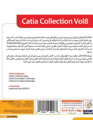 مجموعه نرم افزار کتیا Catia به همراه e Learning نشر گردو