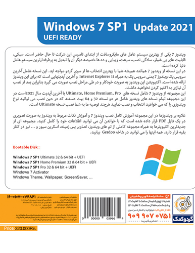 ویندوز Windows 7 ورژن SP1 Update 2021 Ultimate Edition نشر گردو