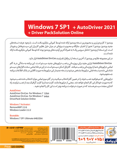ویندوز Windows 7 SP1 Game Assistant DriverPack نشر گردو