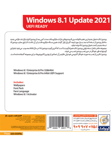 ویندوز Windows 8.1 All edition update 2021 نشر گردو