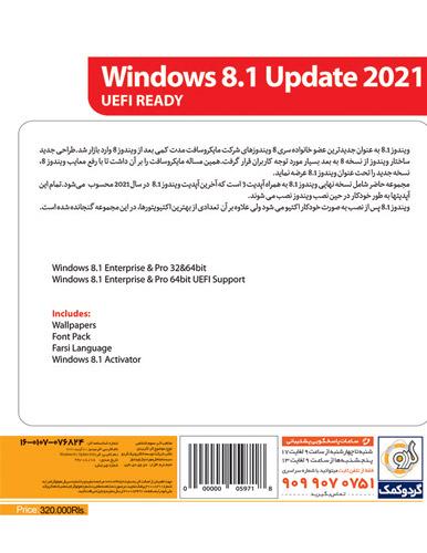 ویندوز Windows 8.1 All edition update 2021 نشر گردو