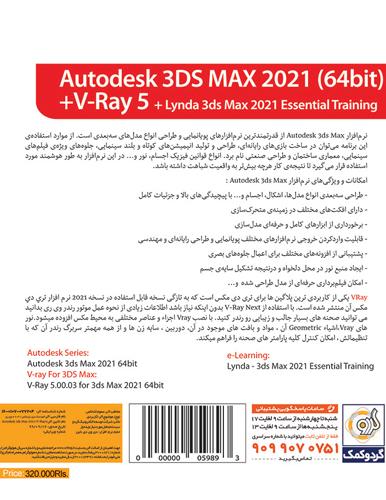 نرم افزار Autodesk 3ds Max + V Ray Collection نشر گردو