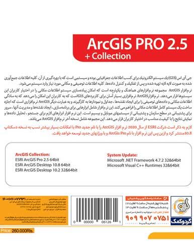 مجموعه نرم افزار Collection ArcGIS Pro نشر گردو