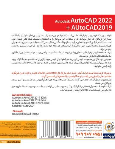 نرم افزار Autodesk AutoCAD 2020 نشر گردو