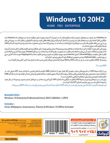 ویندوز Windows 10 20H2 Home Pro Enterprise 10 نشر گردو