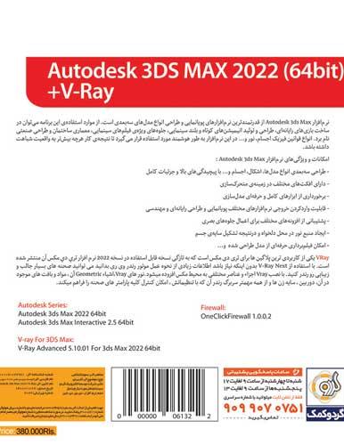 نرم افزار Autodesk 3ds Max 2022 به همراه V Ray نشر گردو