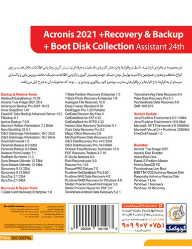 نرم افزار پشتیبان گیری Backup and Recovery به همراه BootDisk و Acronis نشر گردو