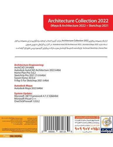 نرم افزار Autodesk Architecture Collection 2022 نشر گردو