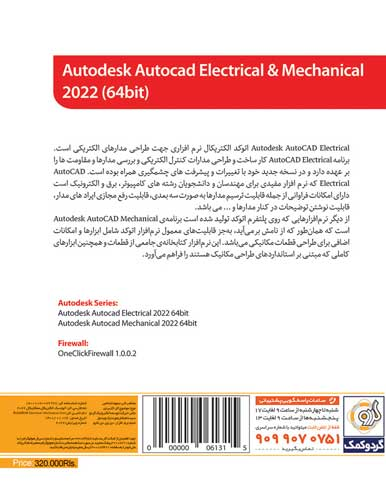 نرم افزار Autodesk Autocad Electrical | Mechanical 2022 نشر گردو