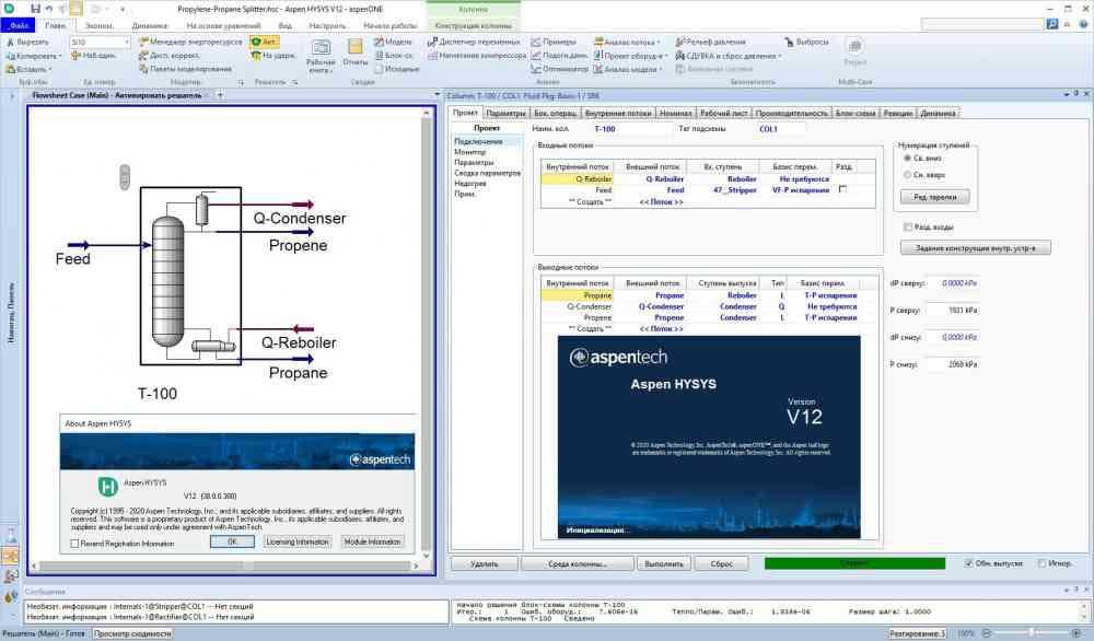 نرم افزار شبیه سازی و طراحی در مهندسی شیمی AspenOne