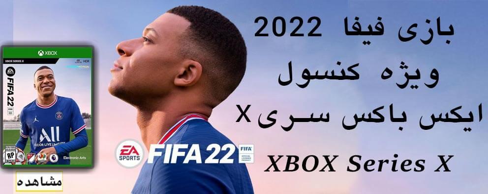 فیفا FIFA 22 XBOX Series X