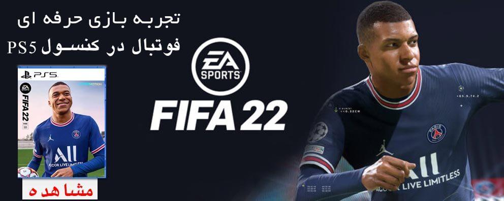 فیفا FIFA 22 PS5