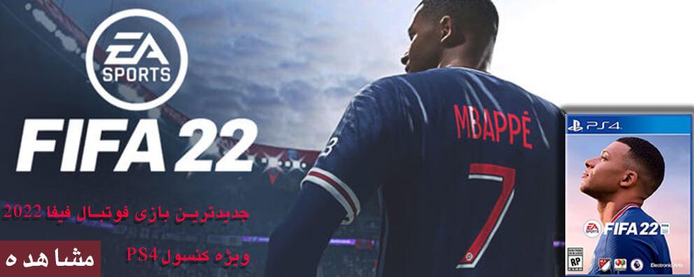 فیفا FIFA 22 PS4