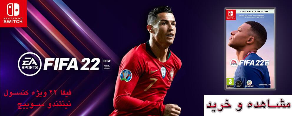 فیفا FIFA 22 Nintendo Switch