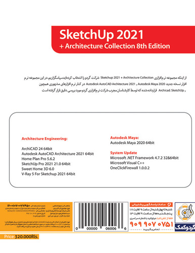 نرم افزار اسکچاپ Sketchup 2021 به همراه Architecture Collection نشر گردو