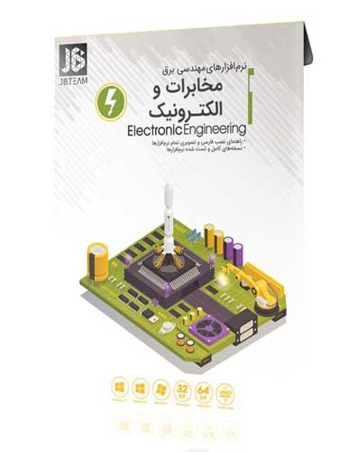 نرم افزار مهندسی برق مخابرات و الکترونیک