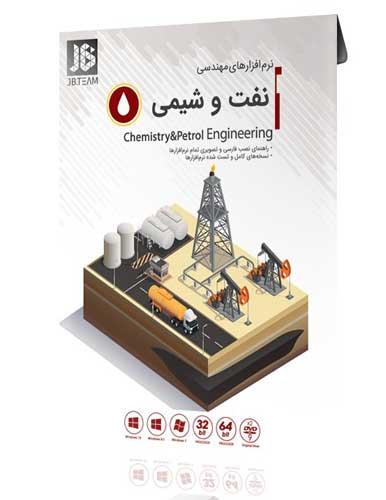 نرم افزار مهندسی نفت و شیمی