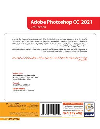 مجموعه نرم افزار فتوشاپ Adobe Photoshop CC 2021 نشر گردو