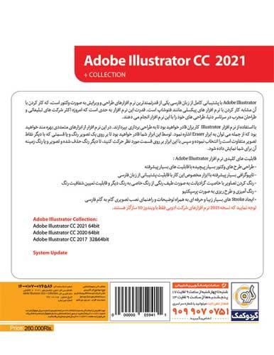 مجموعه نرم افزار ایلستریتور Adobe Photoshop Illustrator نشر گردو