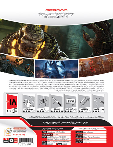 بازی کامپیوتری Gears Tactics نشر گردو