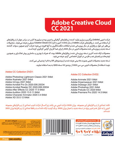 مجموعه نرم افزار ادوبی Collection Adobe Creative Cloud 2021 نشر گردو