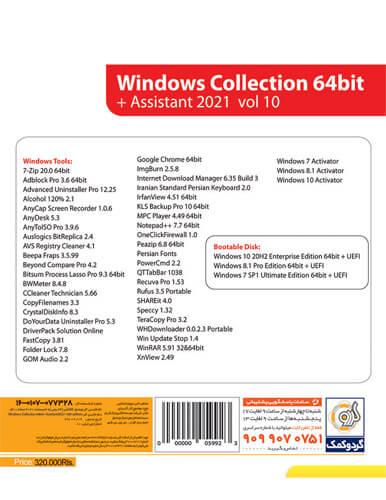 ویندوز Windows 7 8 10 به همراه 2021 Asistant نشر گردو