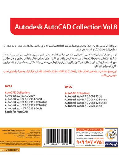 مجموعه نرم افزار Autodesk Autocad Collection نشر گردو