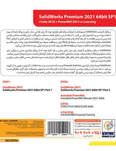 مجموعه نرم افزار مهندسی SolidWorks و Catia به همراه PowerMill و e Learning نشر گردو