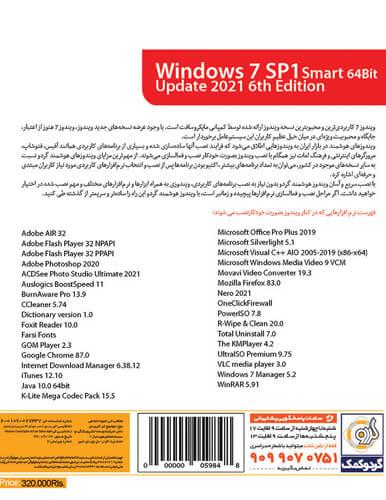 ویندوز UEFI Support Windows 7 سوپر ویندوز هوشمند نشر گردو