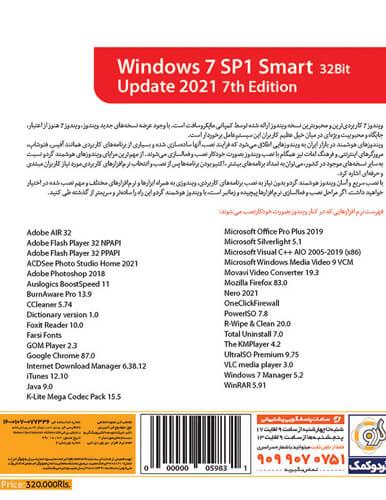 ویندوز Super Windows 7 سوپر ویندوز هوشمند نشر گردو
