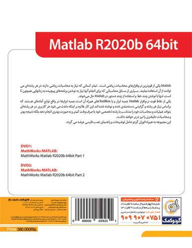 نرم افزار محاسباتی MATLAB R2020b نشر گردو
