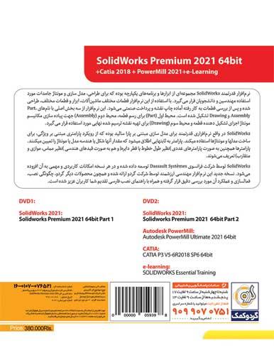 نرم افزار SolidWorks Full Premium 2021 نشر گردو