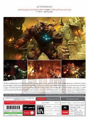 بازی Doom کامپیوتر پرنیان