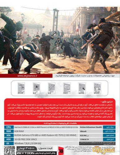 بازی کامپیوتری Assassin's Creed Unity