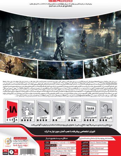 بازی Deus Ex Mankind Divided کامپیوتر