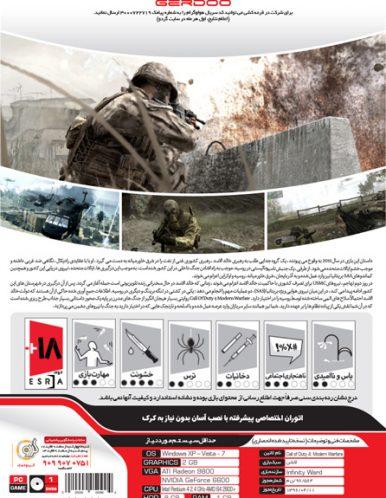 بازی کامپیوتر Call of Duty 4 Modern Warfare گردو
