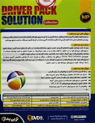 Driver Pack Solution Collection – New Version